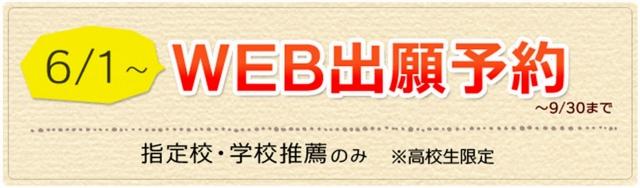 6/1~「WEB出願予約」受付開始(指定校・学校推薦のみ)