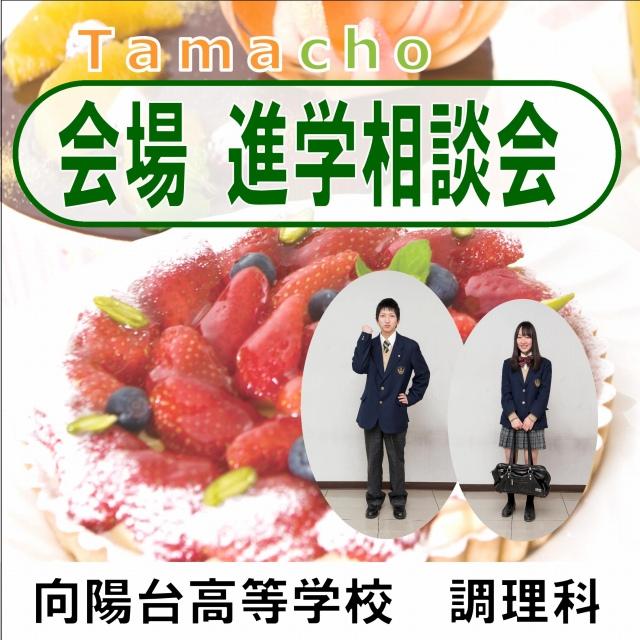 12/17(土)「高等専修学校合同説明会」(代々木会場)