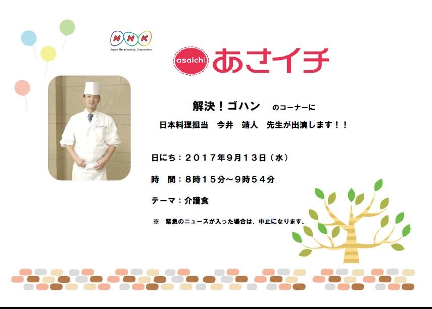NHK「あさイチ」解決!ごはん ※放送9/13(水)