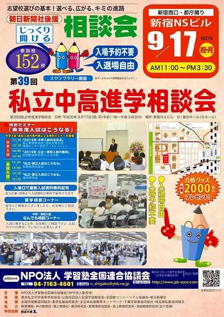 s-0917私立中高進学相談会ポスター大.jpg