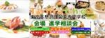8/4(土)「高等専修学校合同説明会」(調布会場)