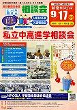 sssss-0917私立中高進学相談会ポスター大.jpg